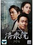 【中古】済衆院 Vol.16 b28838【中古DVDレンタル専用】