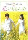 ビデオランドミッキー楽天市場店で買える「【中古】花いちもんめ Vol.6 b32316【レンタル専用DVD】」の画像です。価格は300円になります。