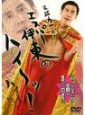 【中古】高能力芸人エスパー伊東の「ハイ〜ッ!」/エスパー伊東 b39884【レンタル専用DVD】