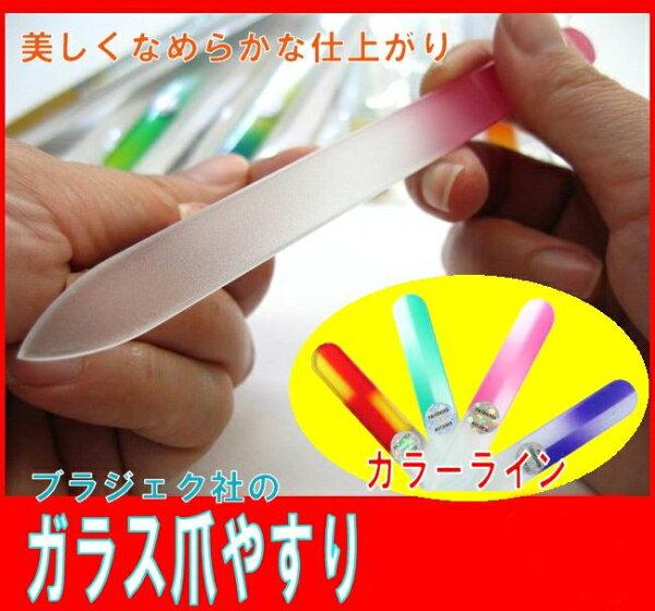 ブラジェクガラス爪やすりカラーラインTOPimg1