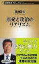 【中古】原発と政治のリアリズム /新潮社/馬淵澄夫 (単行本)