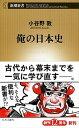 【中古】俺の日本史 /新潮社/小谷野敦(新書)