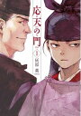 【中古】応天の門 1 /新潮社/灰原薬 (コミック)