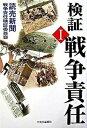 【中古】検証戦争責任 1 /中央公論新社/読売新聞社 (単行本)