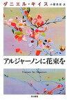 【中古】アルジャ-ノンに花束を /早川書房/ダニエル・キイス (文庫)
