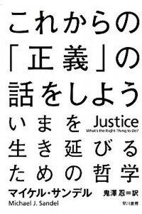 【中古】これからの「正義」の話をしよう いまを生き延びるための哲学 /早川書房/マイケル・J.サンデル (単行本)