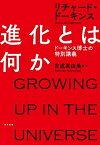 【中古】進化とは何か /早川書房/リチャード・ドーキンス (単行本(ソフトカバー))