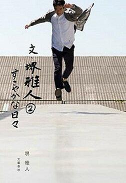 【中古】文・堺雅人 2 /文藝春秋/堺雅人 (単行本)