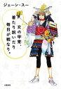 【中古】女の甲冑、着たり脱いだり毎日が戦なり。 /文藝春秋/ジェ-ン・ス-(単行