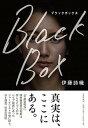 【中古】Black Box /文藝春秋/伊藤詩織 (単行本)