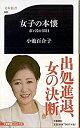 【中古】女子の本懐 市ケ谷の55日 /文藝春秋/小池百合子 (新書)
