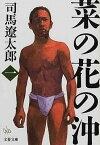 【中古】菜の花の沖 1 新装版/文藝春秋/司馬遼太郎 (文庫)