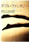 【中古】ダブル・ファンタジ- 上 /文藝春秋/村山由佳 (文庫)