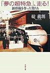 【中古】「夢の超特急」、走る! 新幹線を作った男たち /文藝春秋/碇義朗 (文庫)