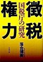 中古徴税権力 国税庁の研究 文藝春秋落合博実 文庫