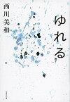 【中古】ゆれる /文藝春秋/西川美和 (文庫)
