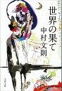 【中古】世界の果て /文藝春秋/中村文則 (文庫)