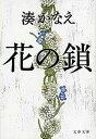 【中古】花の鎖 /文藝春秋/湊かなえ (文庫)