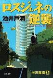 【中古】ロスジェネの逆襲 半沢直樹3 /文藝春秋/池井戸潤 (文庫)