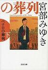 【中古】ペテロの葬列 下 /文藝春秋/宮部みゆき (文庫)