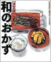 【中古】和のおかず 決定版 /家の光協会/おいしい和食の会 (大型本)