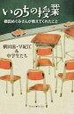 中古いのちの授業 横田めぐみさんが教えてくれたこと いのちのことば社横田滋 単行本ソフトカバ