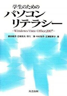 【中古】学生のためのパソコンリテラシ- Windows Vista・Office 2007 /共立出版/豊田雄彦 (単行本)