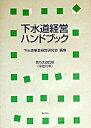 VALUE BOOKSで買える「【中古】下水道経営ハンドブック 第15次改訂版/ぎょうせい/下水道事業経営研究会 (単行本」の画像です。価格は712円になります。