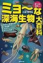 VALUE BOOKSで買える「【中古】ミョ〜な深海生物大百科 生物界の常識を変えた謎の新種から、巨大なモンスタ- /廣済堂出版/川崎悟司 (文庫」の画像です。価格は365円になります。