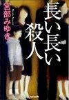 【中古】長い長い殺人 /光文社/宮部みゆき (文庫)