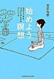 【中古】始めよう。瞑想 15分でできるココロとアタマのストレッチ /光文社/宝彩有菜 (文庫)
