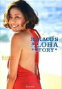 【中古】RIKACO'S ALOHA STORY Hawaii Perfect Guide /光文社/RIKACO (ムック)