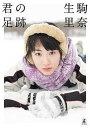 【中古】君の足跡 /幻冬舎/生駒里奈 (単行本)