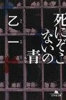 【中古】死にぞこないの青 /幻冬舎/乙一 (文庫)