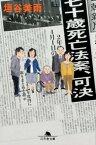 【中古】七十歳死亡法案、可決 /幻冬舎/垣谷美雨 (文庫)