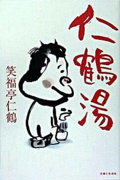 【中古】仁鶴湯 /主婦と生活社/笑福亭仁鶴 (単行本)