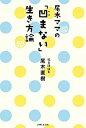 【中古】尾木ママの「凹まない」生き方論 /主婦と生活社/尾木直樹 (単行本)