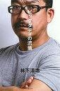 【中古】ビッグダディの流儀 /主婦と生活社/林下清志 (単行本)