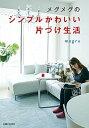 【中古】メグメグのシンプルかわいい片づけ生活 /主婦と生活社/megru (単行本)