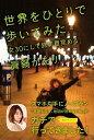 【中古】世界をひとりで歩いてみた 女30にして旅に目覚める /祥伝社/眞鍋かをり (単行本(ソフトカバー))