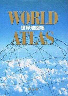 【中古】世界地図帳 2版/昭文社/谷治正孝 (大型本)