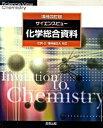 【中古】サイエンスビュ-化学総合資料 化学1・2/理科総合A対応 増補4訂版/実教出版/実教出版株式会社 (大型本)
