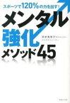 【中古】スポ-ツで120%の力を出す!メンタル強化メソッド45 /実業之日本社/浮世満理子 (単行本(ソフトカバー))