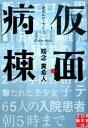【中古】仮面病棟 /実業之日本社/知念実希人 (文庫)