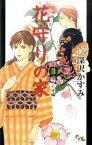 【中古】花守りの家 3(堕ちた女編) /集英社クリエイティブ/深沢かすみ (コミック)
