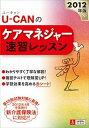 【中古】U-CANのケアマネジャ...