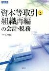 【中古】資本等取引と組織再編の会計・税務 /清文社/KPMG税理士法人 (単行本)