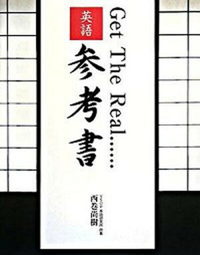 【中古】Get the real…英語参考書 VSOP英文法の決定版! /QOL倶楽部/西巻尚樹 (単行本)