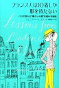 """【中古】フランス人は10着しか服を持たない パリで学んだ""""暮らしの質""""..."""
