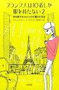 【中古】フランス人は10着しか服を持たない 2 /大和書房/ジェニファ...